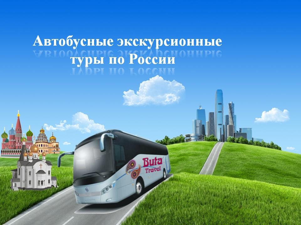 Беларусь (экскурсионные туры)