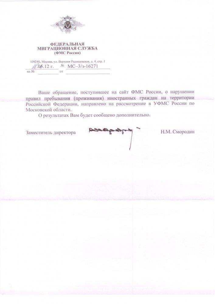 роспотребнадзорпохабаровскомукраюобразецзаявления