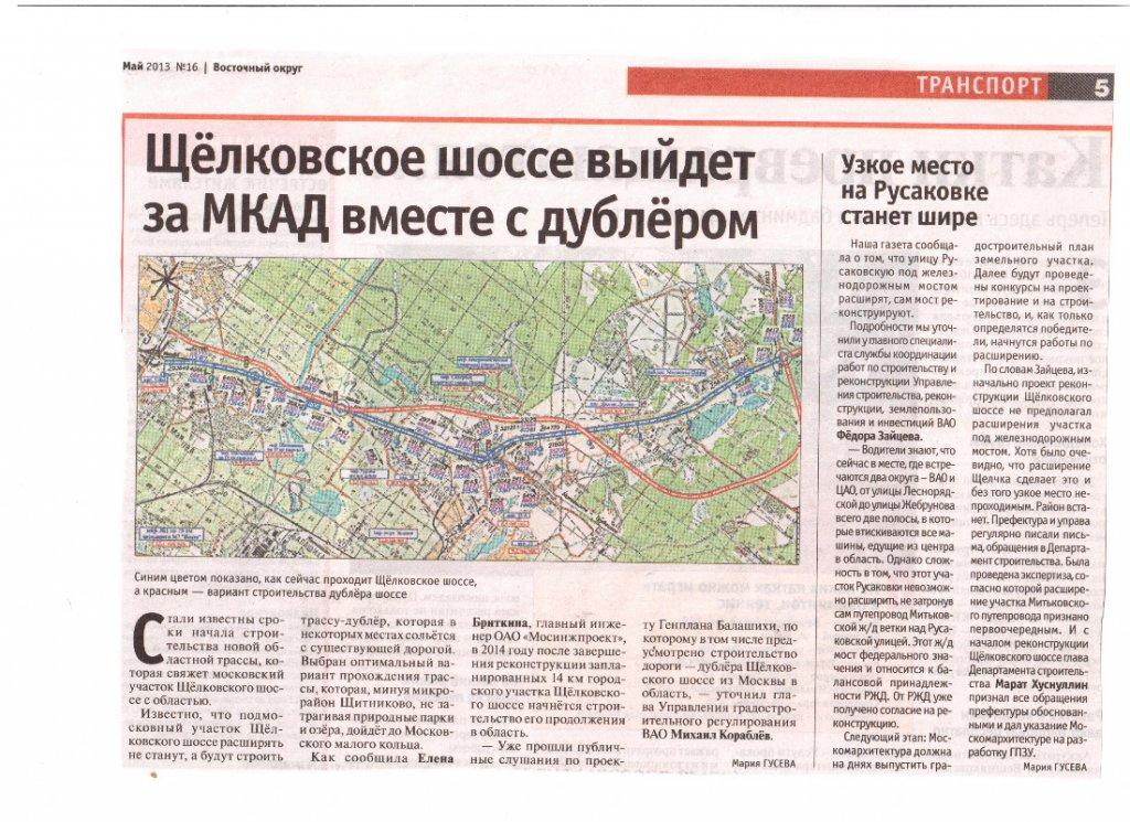 Реконструкция Щелковского шоссе от МКАД. приведены хорошо видимые схемы дублера (для тех кто не видит гиперссылок...